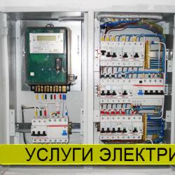 uslugi-elektrika